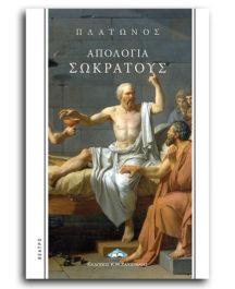 Απολογία-Σωκράτους-Πλάτωνος