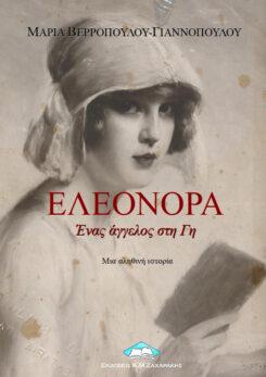 Ελεονόρα - ένας άγγελος στη γη - Μαρία Βερροπούλου – Γιαννοπούλου