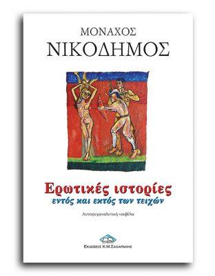 Ερωτικές ιστορίες εντός και εκτός των τειχών- Μοναχός Νικόδημος