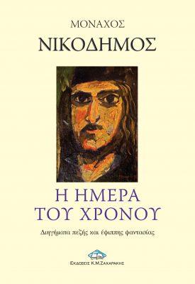 Η ΗΜΕΡΑ ΤΟΥ ΧΡΟΝΟΥ_εξώφυλλο
