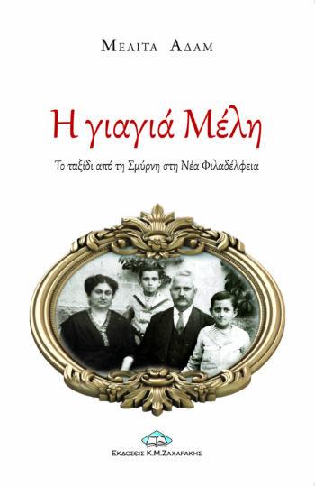 Η γιαγιά Μέλη Το ταξίδι από τη Σμύρνη στη Νέα Φιλαδέλφεια Μελίτα Αδάμ βιβλίο