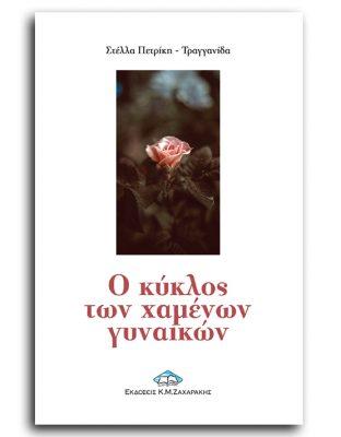 Κυκλος-Χαμένων-Γυναικών-Ζαχαράκης