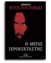 Ο Μέγας Ιεροεξεταστής Φιοντόρ Ντοστογιέφσκι