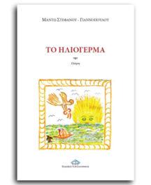Το Ηλιόγερμα Μαντώ Στεφάνου-Γιαννοπούλου