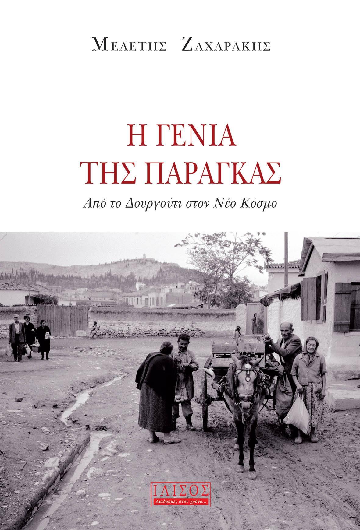 Η γενιά της παράγκας - Από το Δουργούτι στον Νέο Κόσμο Μελέτης Ζαχαράκης
