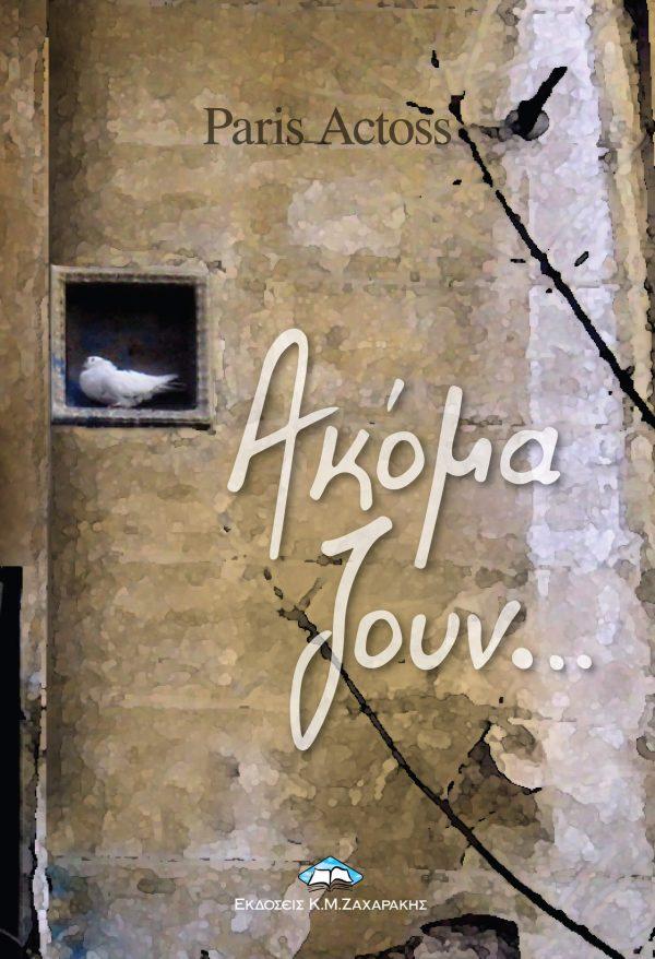 Akoma_Zoun-ParisActoss (1)