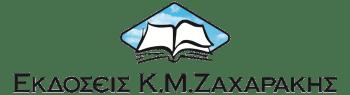 Εκδόσεις Ζαχαράκης Logo