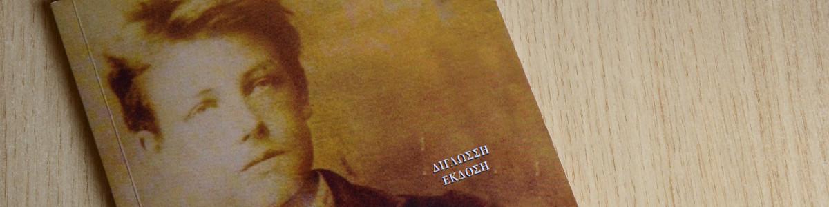 Rimbaud ρεμπώ ποιήματα μεθυσμένο καράβι δίγλωσση