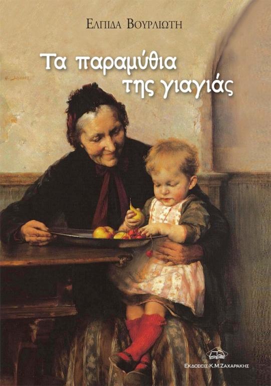 παραμύθια γιαγιάς βουρλιώτη ελπίδα ζαχαράκης βιβλίο