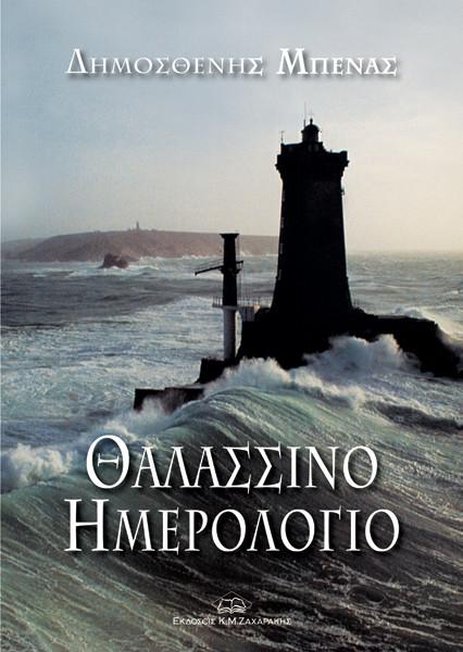 θαλασσινό ημερολόγιο μπενά δημοσθένη ναυτιλία βιβλίο